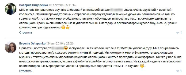 Отзывы студентов Матея Бела