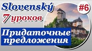 Урок 6. Словацкий язык за 7 уроков для начинающих. Придаточные предложения