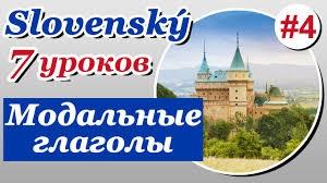 Урок 4. Словацкий язык за 7 уроков. Модальные глаголы в словацком языке