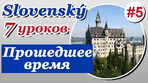 Урок 5. Словацкий язык за 7 уроков для начинающих. Прошедшее время