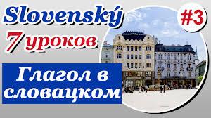 Урок 3. Словацкий язык за 7 уроков для начинающих. Глагол в словацком языке