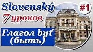 Урок 1. Словацкий язык за 7 уроков для начинающих. Глагол byt (быть)