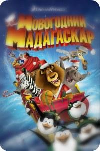Мадагаскар 2009