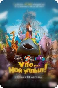 Упс… Ной уплыл! 2015
