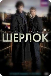 Шерлок Сезон 1 2010 Эпизод 1 Этюд в розовых тонах