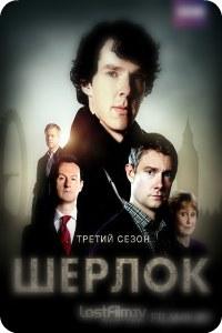 Шерлок Сезон 3 2014 Эпизод 1 Пустой катафалк
