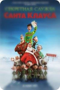 Служба Санта-Клауса 2011