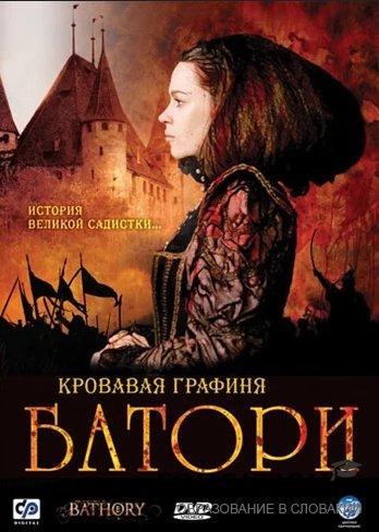Кровавая графиня — Батори 2008