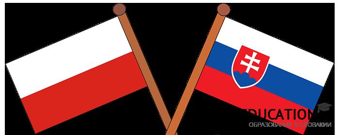 Где лучше учиться в Польше или Словакии?
